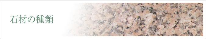 石材の種類
